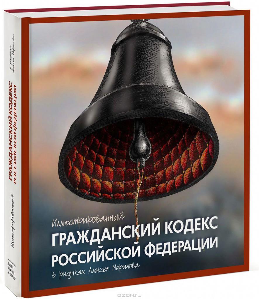 illustrirovannyj-grajdanskij-kodeks-rossijskoj-federacii[1]